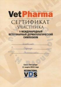 Сертификат ветеринарного врача Головановой Н.В. как участника Пятого Международного ветеринарного дерматологического симпозиума 2016