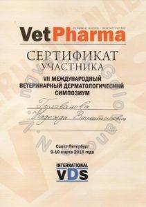 Сертификат ветеринарного врача Головановой Н.В. как участника Седьмого Международного ветеринарного дерматологического симпозиума 2018