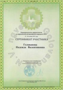 """Сертификат ветеринарного врача Головановой Н.В. как участника Конференции """"Эндокринология, дерматология в современной ветеринарной медицине 2015"""""""
