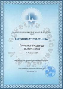 """Сертификат ветеринарного врача Головановой Н.В. как участника семинара """"Современные методы визуальной диагностики"""" 2017"""