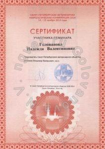 Сертификат ветеринарного врача Головановой Н.В. как участника семинара Санкт-Петербургской ветеринарной неврологической конференции 2014