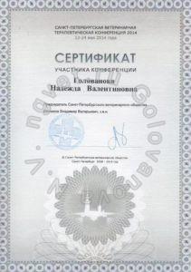 Сертификат ветеринарного врача Головановой Н.В. как участника Санкт-Петербургской ветеринарной терапевтической конференции 2014