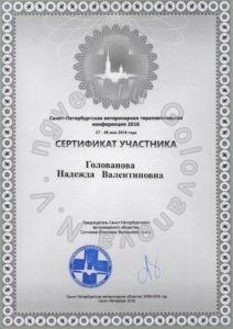 Сертификат ветеринарного врача Головановой Н.В. как участника Санкт-Петербургской ветеринарной терапевтической конференции 2016