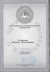 Сертификат ветеринарного врача Головановой Н.В. как участника Санкт-Петербургской ветеринарной терапевтической конференции 2017