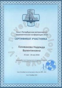 Сертификат ветеринарного врача Головановой Н.В. как участника Санкт-Петербургской ветеринарной терапевтической конференции 25-26 мая 2018