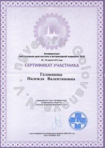 """Сертификат ветеринарного врача Головановой Н.В. как участника конференции """"Лабораторная диагностика в ветеринарной медицине 2016"""""""