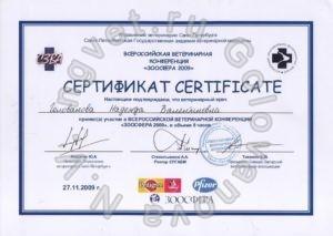 """Сертификат участника Всероссийской Ветеринарной Конференции """"ЗооСфера 2009"""""""